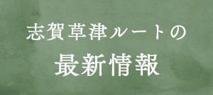 志賀草津ルートの最新情報